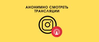 Анонимно смотреть трансляции в Инстаграме