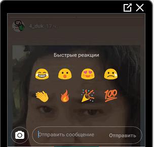 Быстрые реакции в Инстаграме