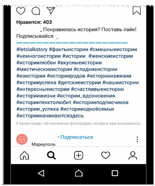 Инстаграм хештеги под постом
