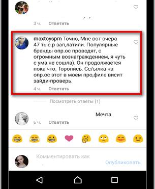Инстаграм мошенники пример
