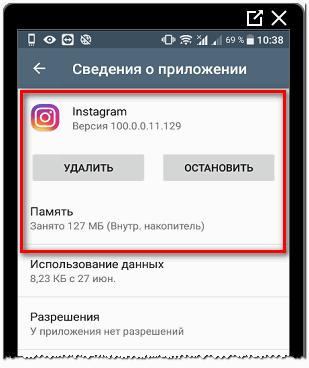 Инстаграм очистить сведения о приложении