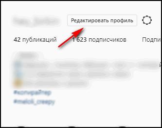 Инстаграм редактировать профиль