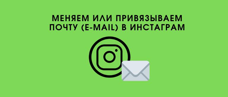 Изменить адрес электронной почты в Инстаграме логотип