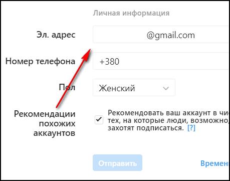 Личная информация электронный адрес в Инстаграме