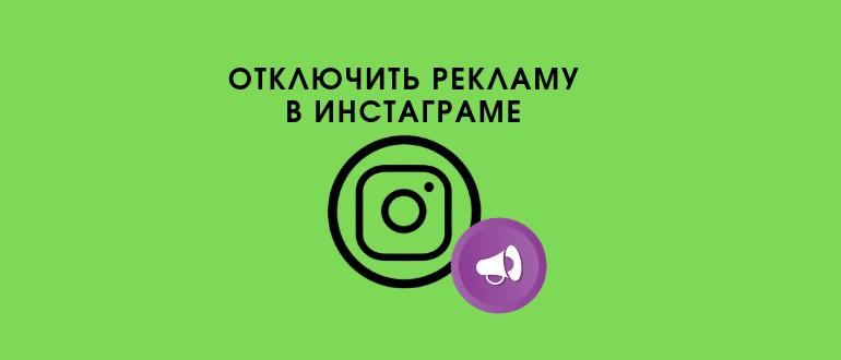 Отключение рекламы в Инстаграм