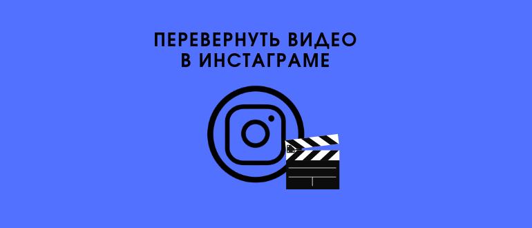Перевернуть видео в Инстаграме