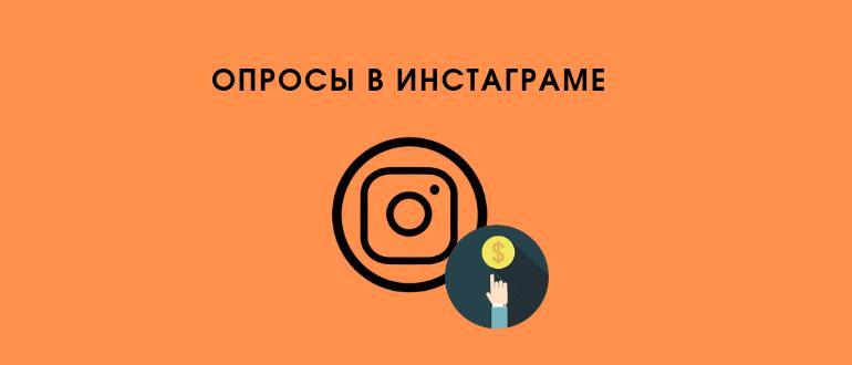 Платные опросы в Инстаграме логотип