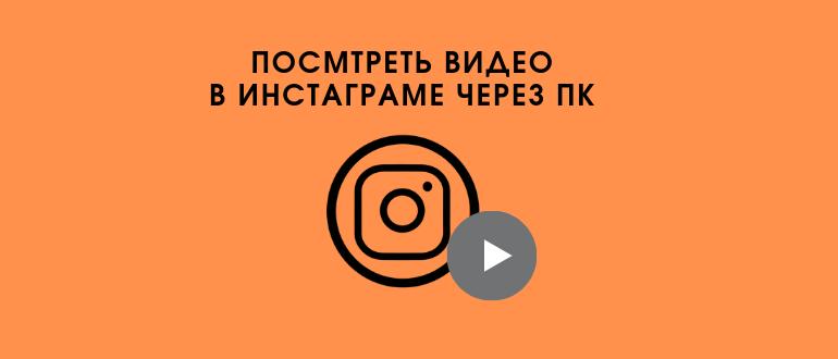 Посмотреть видео в Инстаграме через ПК логотип