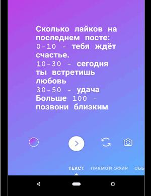 Пример эстафеты в Историях Инстаграма