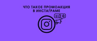 Промоакции в Инстаграме логотип