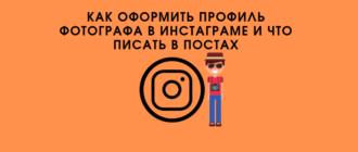 Публикации Инстаграм для фотографа примеры