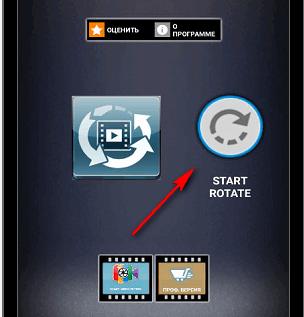 Rotate Video Fix для Инстаграма