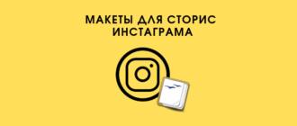 Сделать макет для Инстаграма