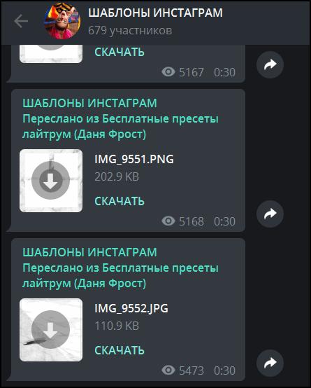 Шаблоны для Инстаграма в Телеграме