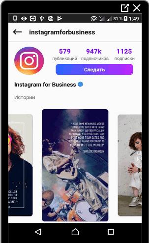 Следить за профилем в Инстаграме