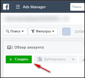 Создать рекламу в Фейсбуке для Инстаграма