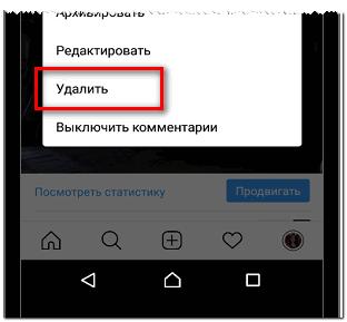 Удалить публикацию в Инстаграме