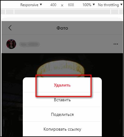 Удалить записи в Инстаграме