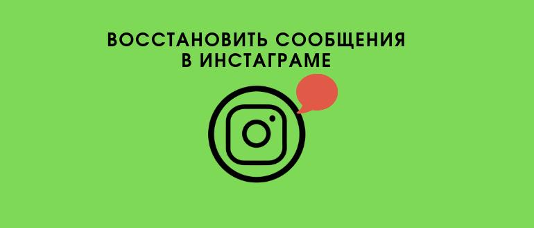 Восстановить сообщения в Инстаграме логотип