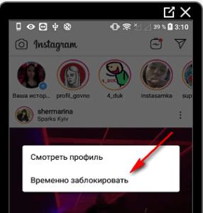 Временно заблокировать публикации в Инстаграме