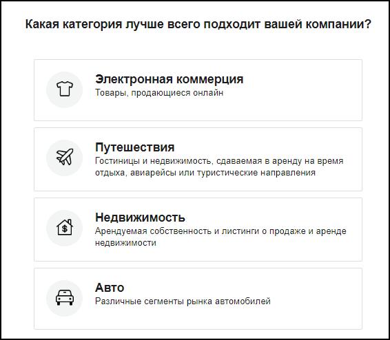 Выбор товаров Facebook для Инстаграма