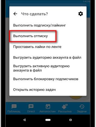 Выполнить отписку в Инстаграме через PromoFlow