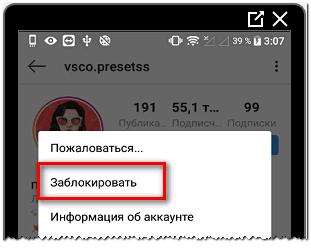 Заблокировать аккаунт в Инстаграме