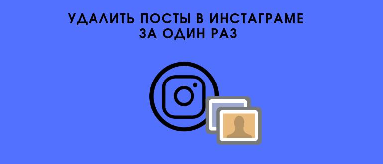 Удалить все публикации в Инстаграме