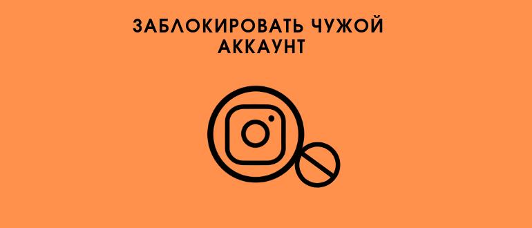 Заблокировать чужой аккаунт в Инстаграме