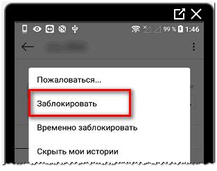 Заблокировать страницу в Инстаграме