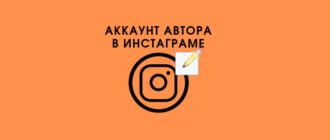 Аккаунт автора в Инстаграме