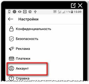 Аккаунт в Инстаграме Настройки