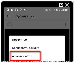 Архивировать пост в Инстаграме