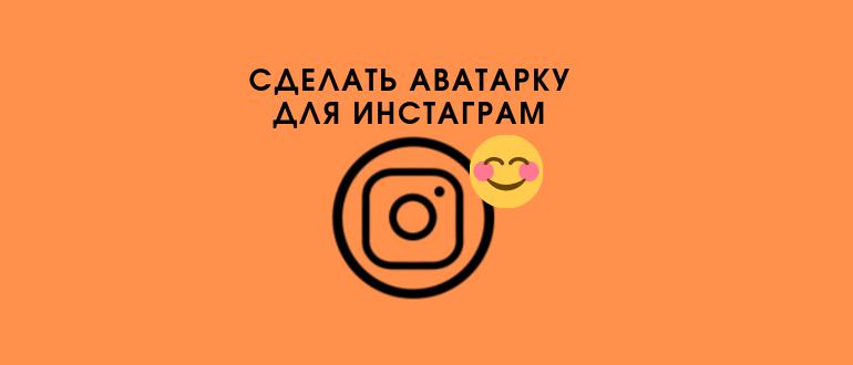 Аватарка для Инстаграма логотип