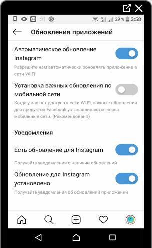 Автоматическое обновление для Инстаграма