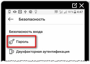 Безопасность профиля в Инстаграме