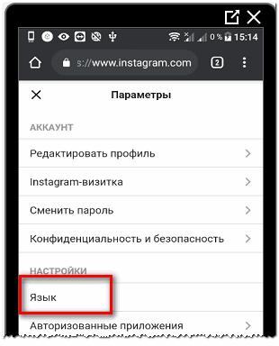 Браузерная версия Инстаграма язык