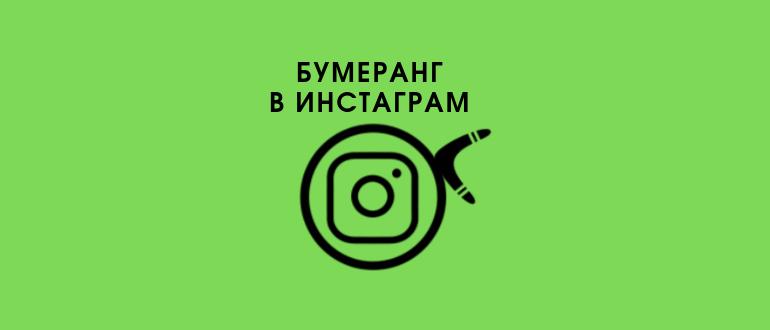 Бумеранг в Инстаграме логотип