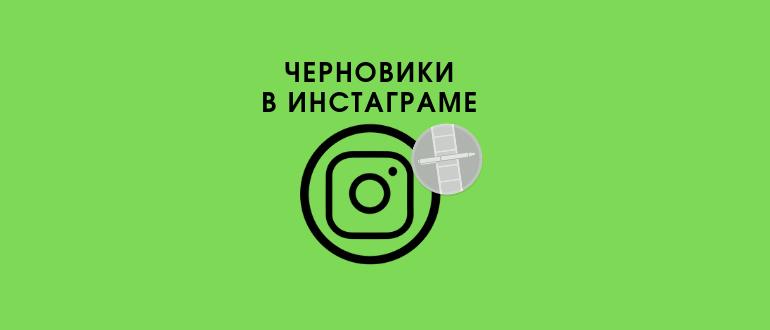 Черновики в Инстаграме логотип