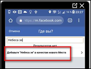 Добавить геолокацию в Facebook для Инстаграма