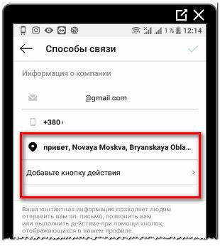Добавить кнопку действия в Инстаграме