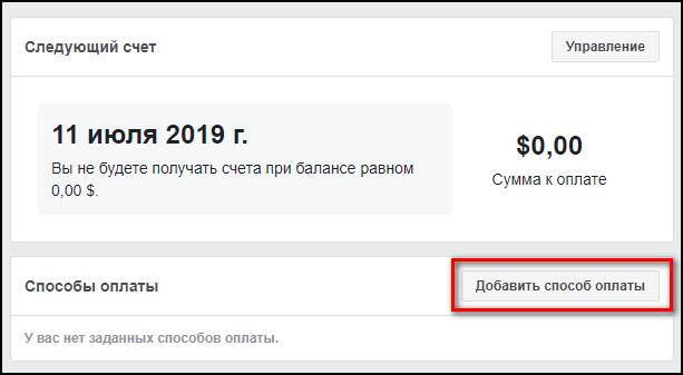 Добавить способ оплаты в Инстаграме