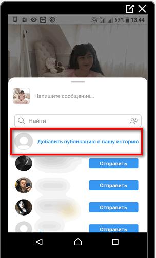 Добавить запись в Stories Инстаграме