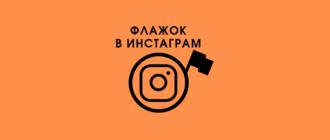 Флажок в Инстаграме логотип