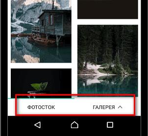 Фотосток и Галерея в Vimage для Инстаграма
