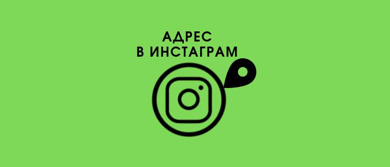 Геолокация в Инстаграме логотип