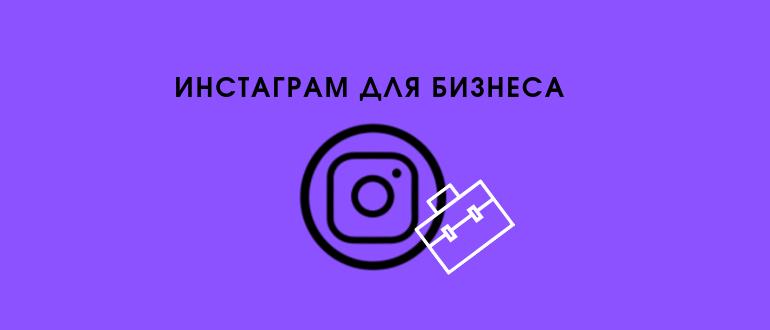 Инстаграм для бизнеса логотип