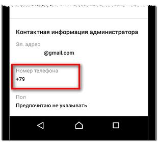 Инстаграм номер телефона изменить