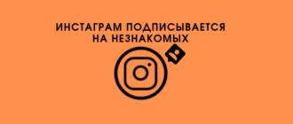 Инстаграм подписывается на незнакомых логотип