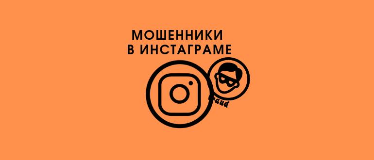 Инстаграме мошенники логотип